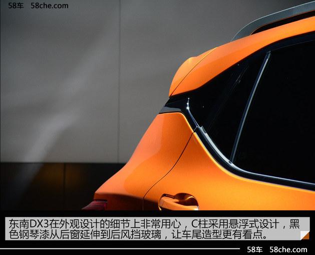 2016成都车展实拍 东南DX3搭1.5L发动机