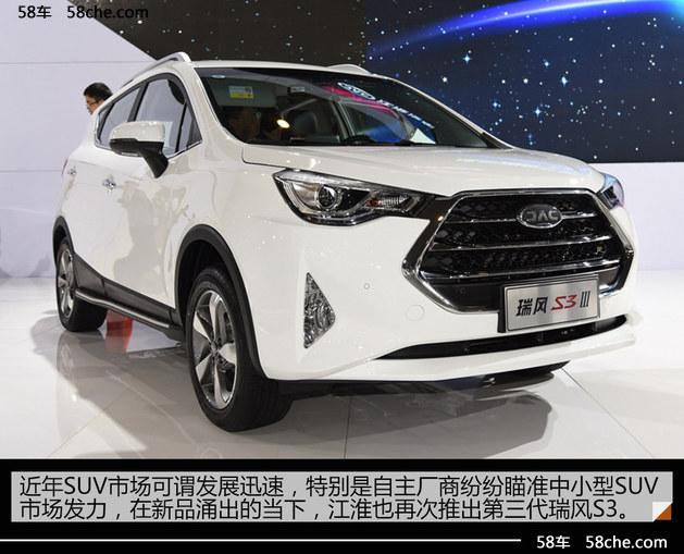 2016成都车展 江淮瑞风S3实拍高清图解
