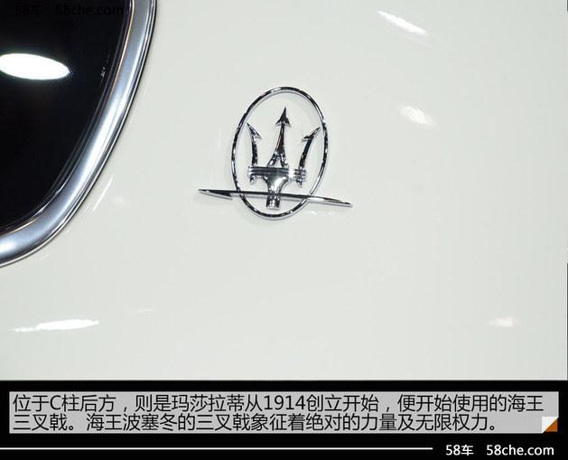2016成都车展 实拍玛莎拉蒂新总裁车型