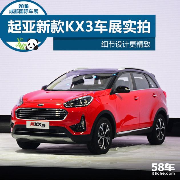 2016成都车展实拍 东风悦达起亚新款KX3