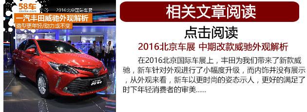 2016成都车展 实拍一汽丰田新威驰内饰