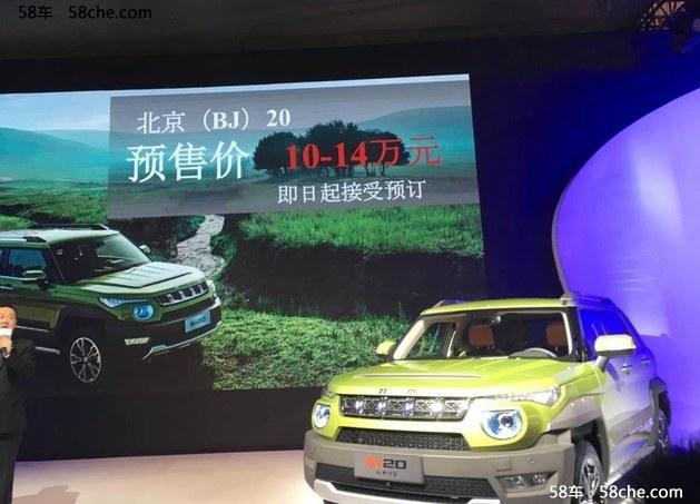 北京BJ20将上市 1.5T发动机/配四驱系统