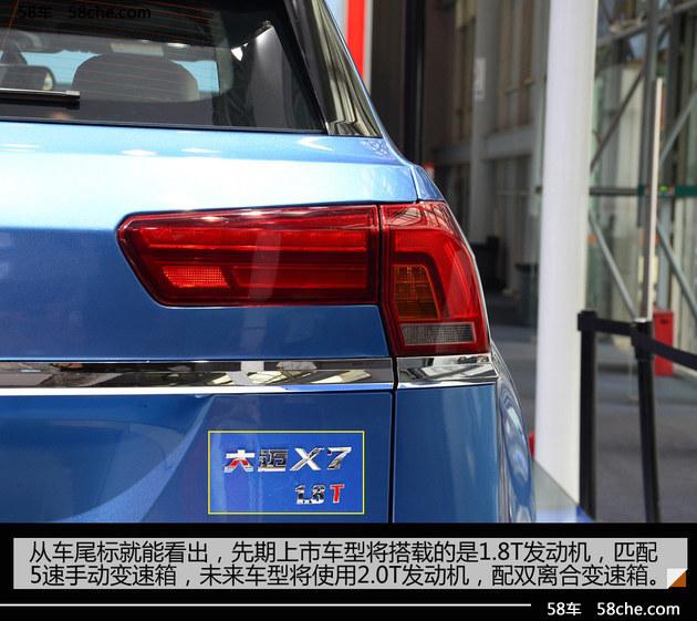 2016成都车展 众泰大迈X7实拍高清图解