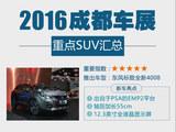 自主品牌领衔 2016成都车展15款重点SUV