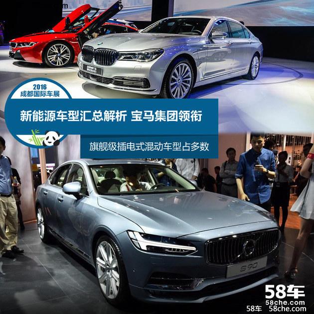 2016成都车展 宝马领衔新能源车型阵容