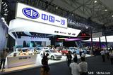 中国一汽辉映2016成都国际车展