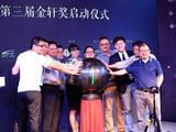 第三届金轩奖—中国汽车品牌创新奖案例开征