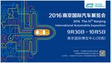 南京国际车展月底开幕