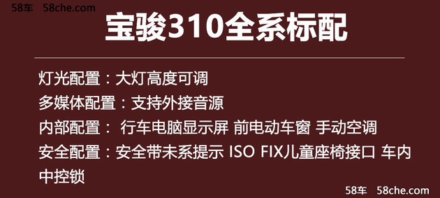 宝骏310购车指南 推荐购买1.2L时尚型