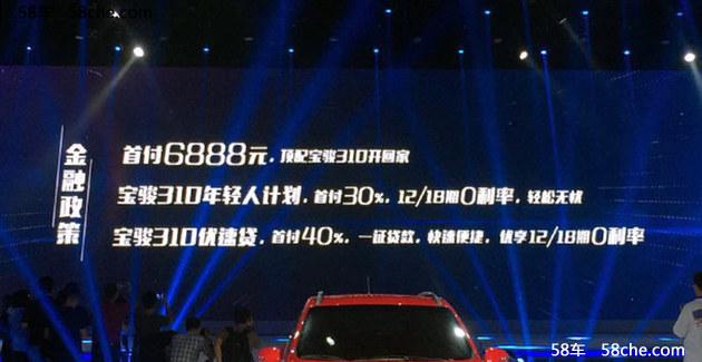 宝骏310正式上市 售价3.68-4.98万元