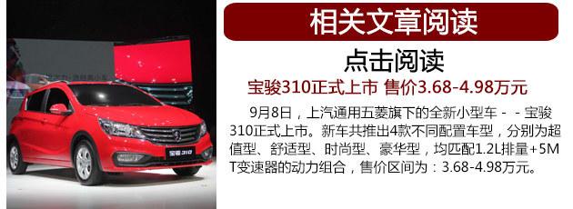宝骏310购车指南 推荐购买1.2L豪华型
