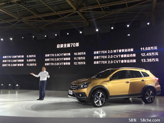 启辰新款T70/T70X正式上市 售8.98万起