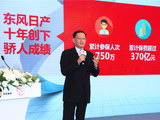 东风日产保险管家十周年 品牌全新升级