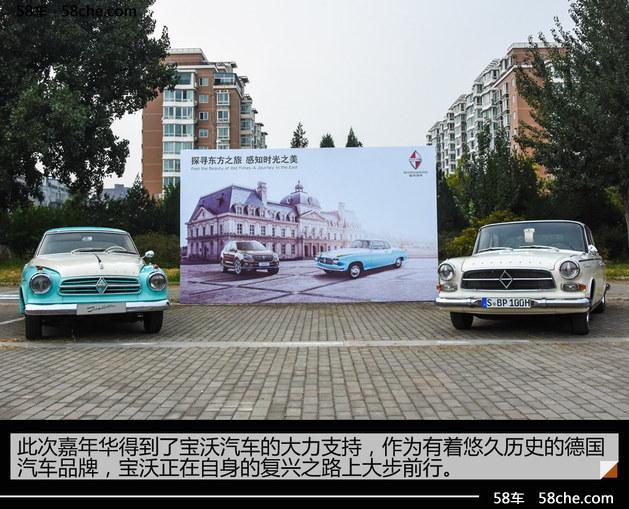 老炮儿嘉年华 第三届中国老爷车展开幕