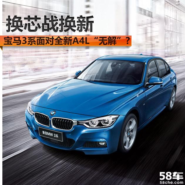 """换芯战换新 宝马3系面对全新A4L""""无解""""?"""