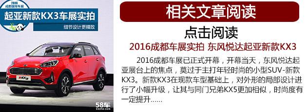 东风悦达起亚新KX3上市 11.68-17.78万
