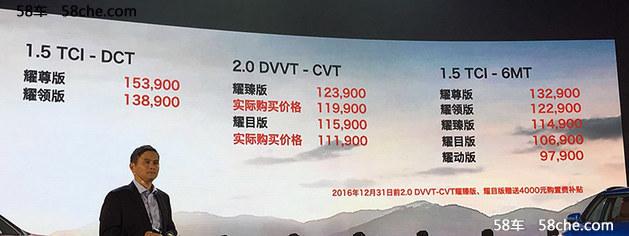 奇瑞瑞虎7正式上市 售价9.79-15.39万元