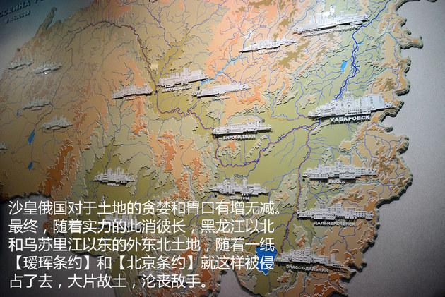 【探秘远东】寻找不一样的俄罗斯(二)