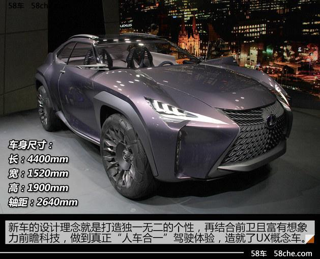 2016巴黎车展 雷克萨斯UX概念车实拍