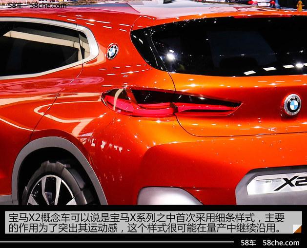2016巴黎车展实拍 宝马X2概念车解析