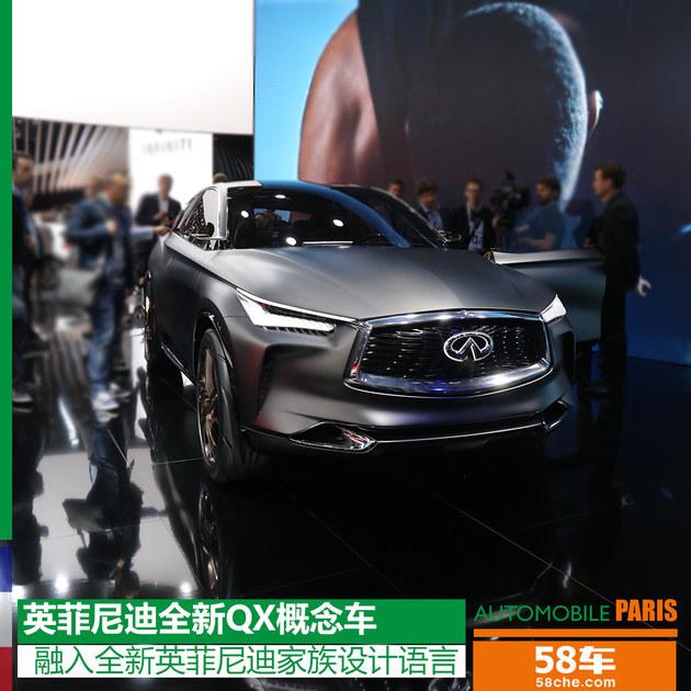 2016巴黎车展实拍 英菲尼迪QX概念车