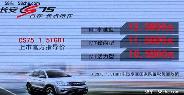 长安CS75 1.5T上市 售价XX.XX-XX.XX万