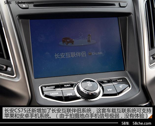 试驾长安新款CS75 1.5T 新增动力强劲