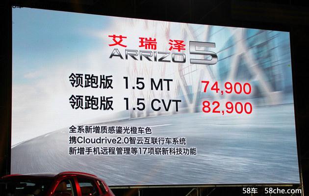 奇瑞艾瑞泽5领跑版上市 售7.49-8.29万