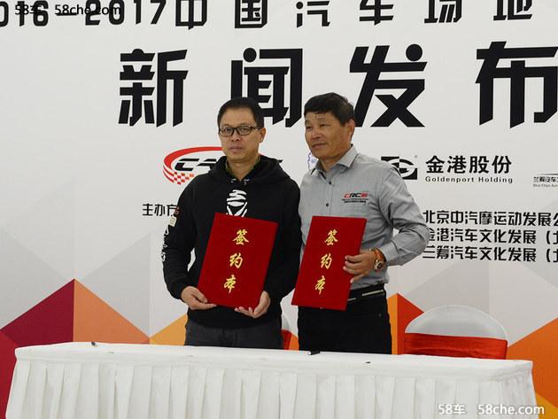 狂野与新潮 中国汽车场地拉力赛将登场