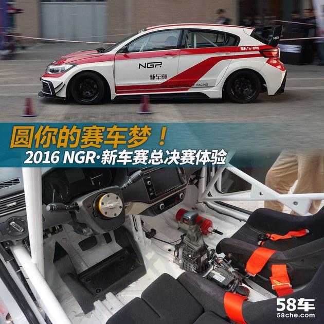 圆你的赛车梦 2016NGR▪新车赛赛事体验