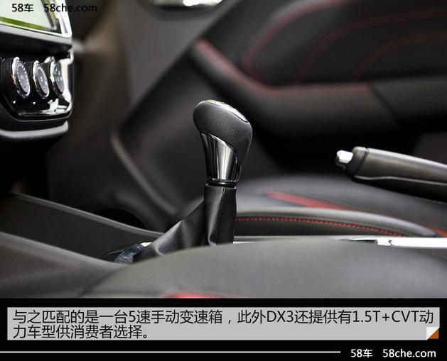 试驾东南DX3 1.5L 5MT 颜值当道质感好