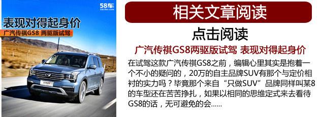 广汽传祺GS8上市 售价XX.XX-XX.XX万元