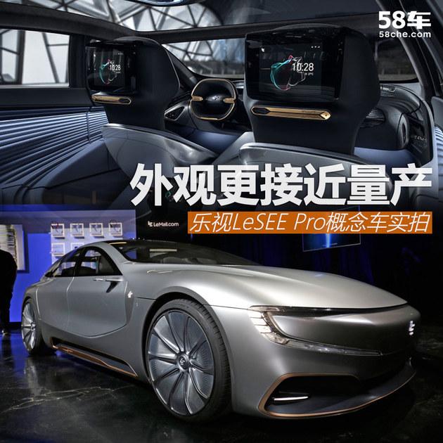 乐视LeSEE Pro概念车实拍 更接近量产