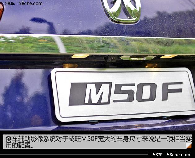 试驾北汽威旺M50F 1.5L 发生内涵的实力派