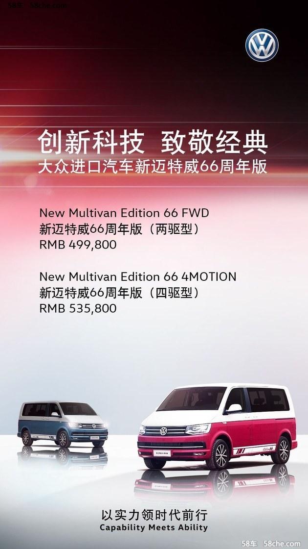 大众新迈特威66周年版上市 售49.98万起