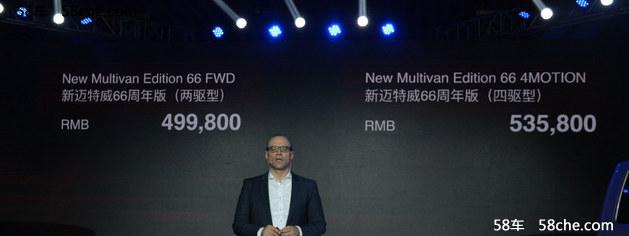 大众迈特威66周年版上市 搭2.0T发动机