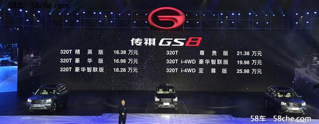 广汽传祺GS8上市 售价16.38-25.98万元