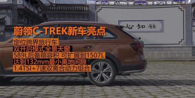 一汽-大众蔚领C-TREK试驾 开始贩卖生活