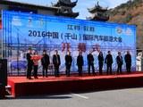 江铃驭胜2016中国国际汽车旅游大会召开