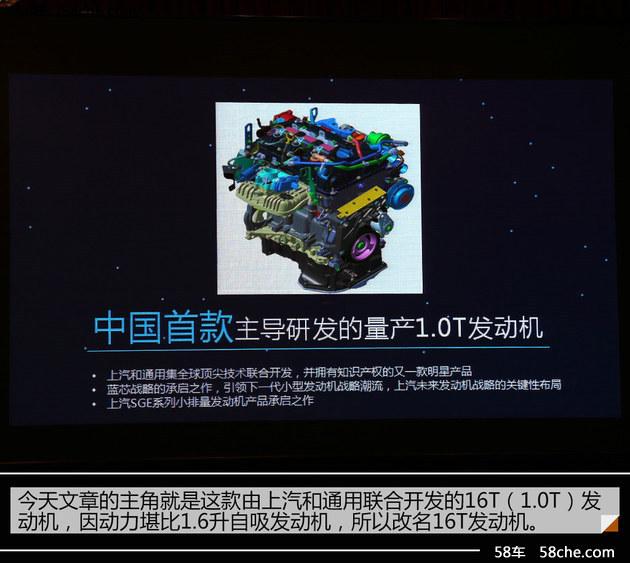 上汽蓝芯SGE 16T发动机解析 角逐新纪元