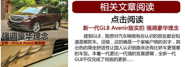 上汽通用别克全新GL8今晚上市 全系2.0T