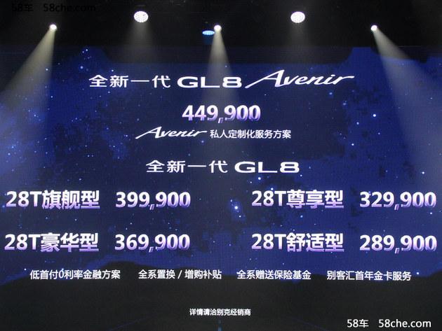 别克全新GL8正式上市 售28.99-44.99万