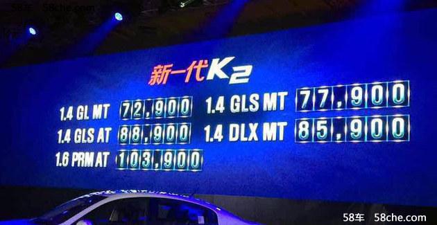 东风悦达起亚全新K2上市 售XX万