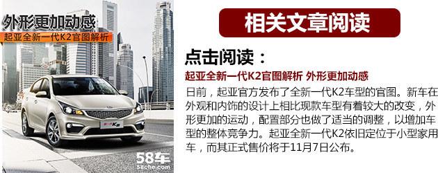 试驾东风悦达起亚全新K2 外观配置全面升级
