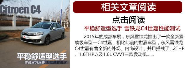 C4世嘉官降/取消2款车 售9.88-14.88万