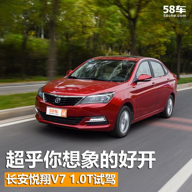 长安悦翔V7 1.0T试驾 超乎你想象的好开