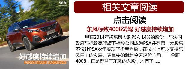 东风标致4008上市 售价XX.XX-XX.XX万元