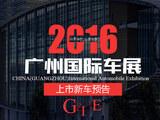 2016广州车展即将开幕 你准备好了吗?