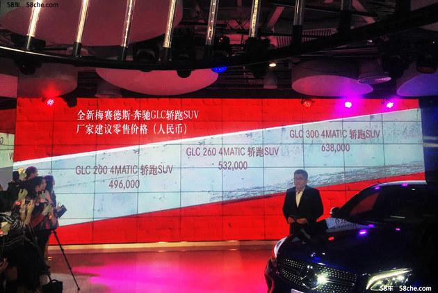 奔驰GLC轿跑SUV上市 售价49.6-63.8万元