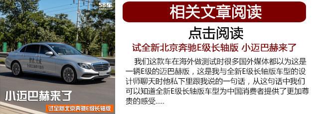 北京奔驰11年发展回顾 历经重大转变